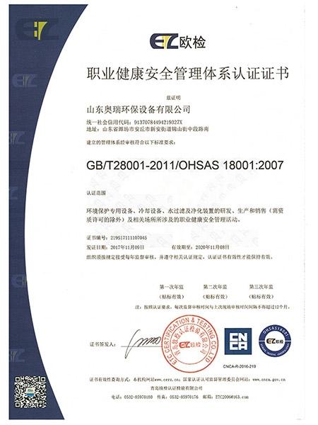 健康管理体系认证证书中文版